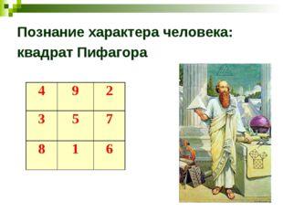 Познание характера человека: квадрат Пифагора 492 357 816 492 357 8