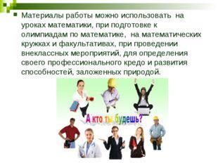 Материалы работы можно использовать на уроках математики, при подготовке к ол