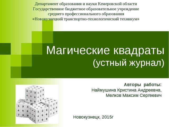 Магические квадраты (устный журнал) Авторы работы: Наймушина Кристина Андреев...