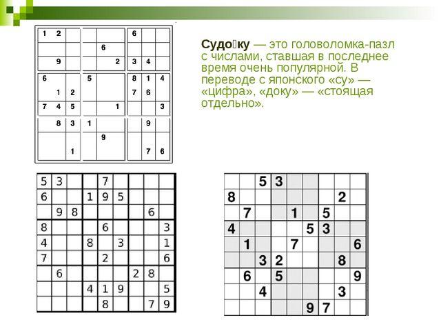 Судо́ку — это головоломка-пазл с числами, ставшая в последнее время очень по...