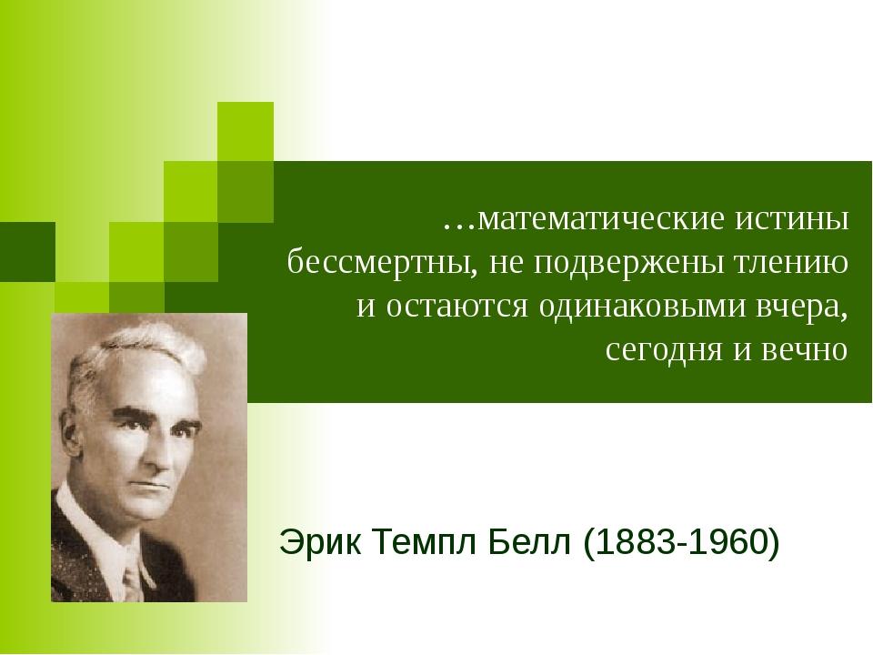 …математические истины бессмертны, не подвержены тлению и остаются одинаковым...