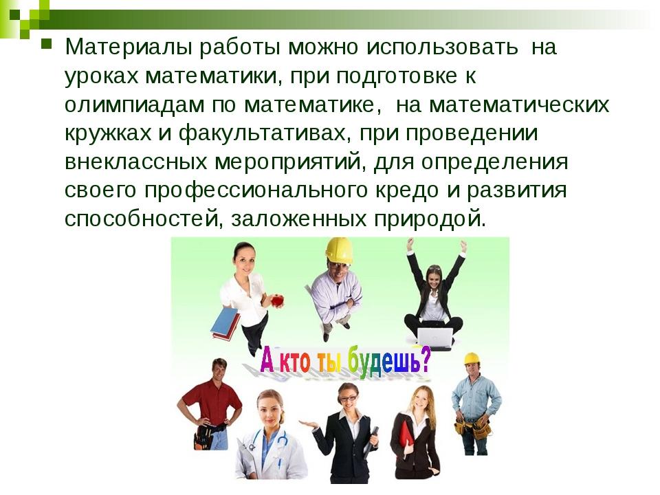 Материалы работы можно использовать на уроках математики, при подготовке к ол...