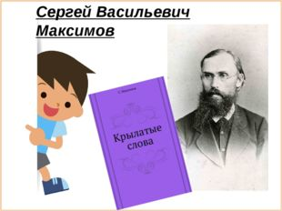 Сергей Васильевич Максимов