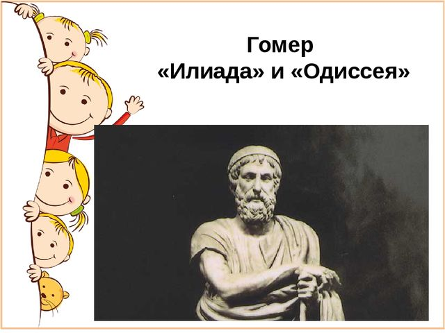 Гомер «Илиада» и «Одиссея»