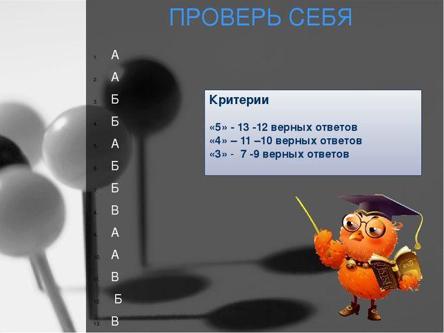 ПРОВЕРЬ СЕБЯ А А Б Б А Б Б В А А В Б В Критерии «5» - 13 -12 верных ответов «...