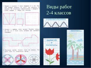 Виды работ 2-4 классов