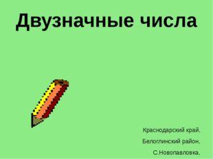 Двузначные числа Краснодарский край, Белоглинский район, С.Новопавловка, МБОУ