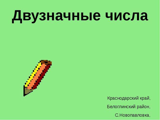 Двузначные числа Краснодарский край, Белоглинский район, С.Новопавловка, МБОУ...