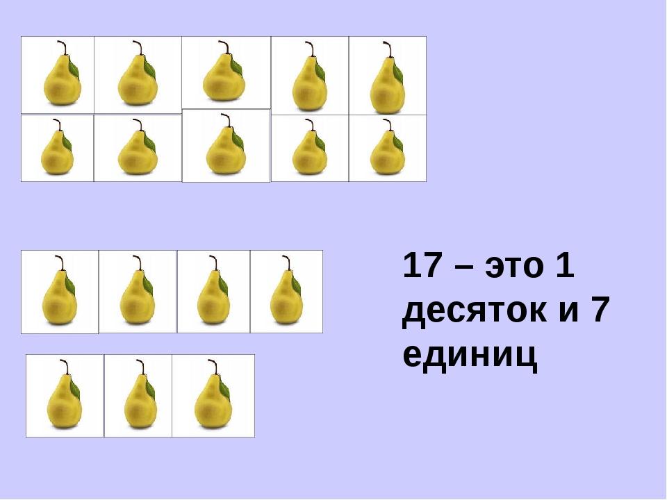 17 – это 1 десяток и 7 единиц