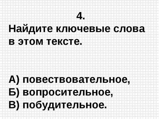 4. Найдите ключевые слова в этом тексте. А) повествовательное, Б) вопроситель...