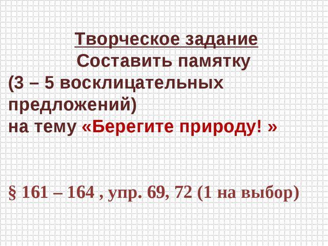 Творческое задание Составить памятку (3 – 5 восклицательных предложений) на т...