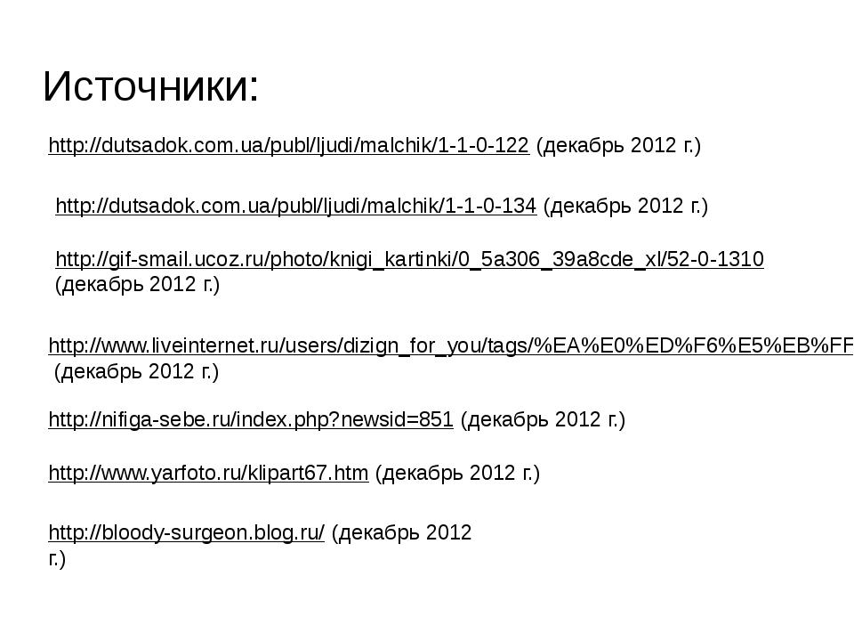 Источники: http://bloody-surgeon.blog.ru/ (декабрь 2012 г.) http://www.yarfot...