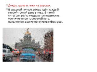 Дождь, гроза и лужи на дорогах. В средней полосе дождь идёт каждый второй-тре