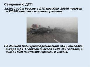 Сведения о ДТП За 2010 год в России в ДТП погибло 29936 человек и 270883 чело