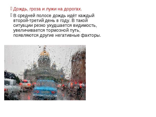 Дождь, гроза и лужи на дорогах. В средней полосе дождь идёт каждый второй-тре...
