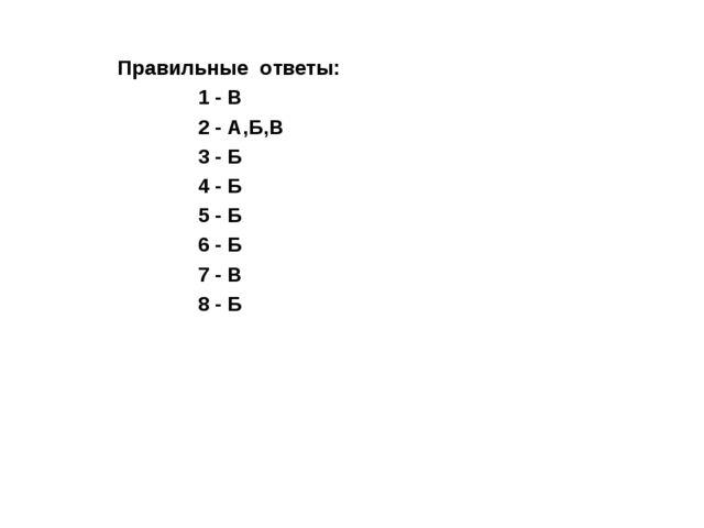Правильные ответы: 1 - В 2 - А,Б,В 3 - Б 4 - Б 5 - Б 6 - Б 7 - В 8 - Б