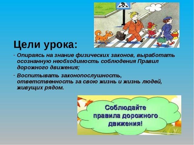Цели урока: Опираясь на знание физических законов, выработать осознанную необ...