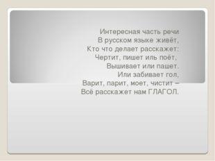 Интересная часть речи В русском языке живёт, Кто что делает расскажет: Чертит