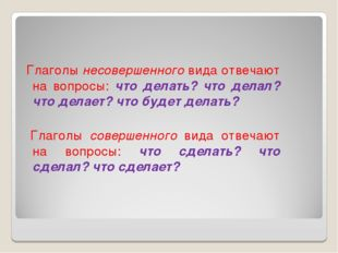 Глаголы несовершенного вида отвечают на вопросы: что делать? что делал? что