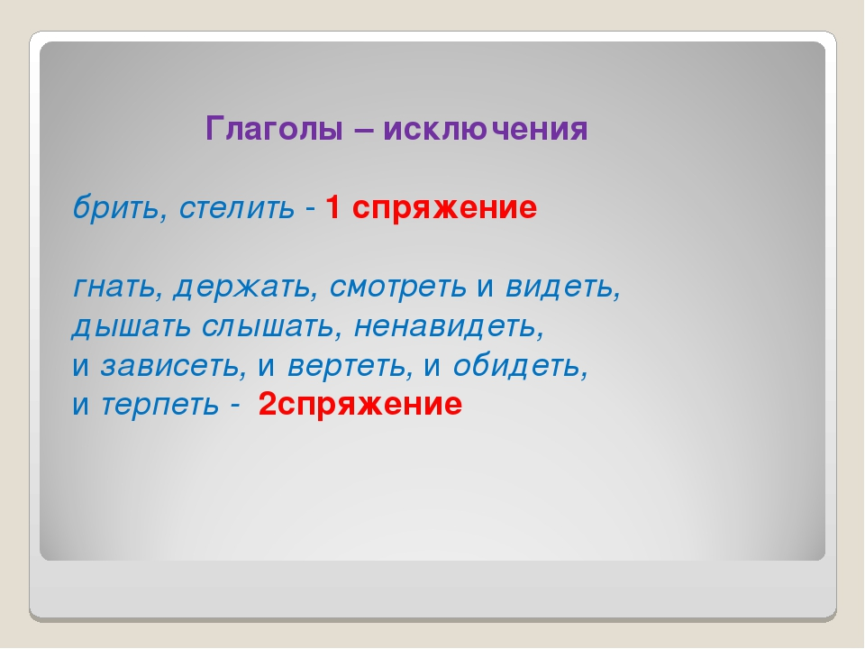Глаголы – исключения брить, стелить - 1 спряжение гнать, держать, смотреть и...