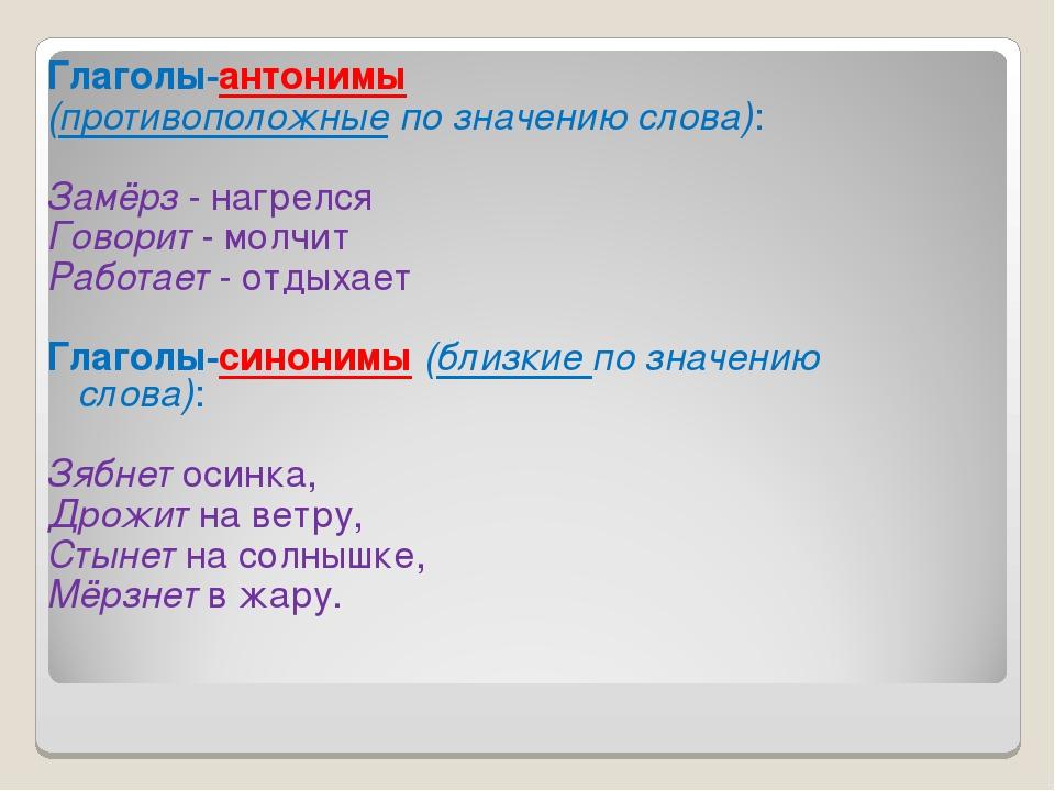 Глаголы-антонимы (противоположные по значению слова): Замёрз - нагрелся Говор...