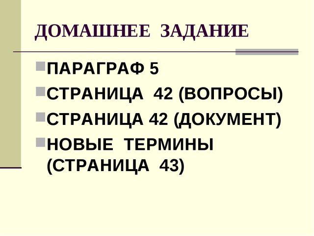 ДОМАШНЕЕ ЗАДАНИЕ ПАРАГРАФ 5 СТРАНИЦА 42 (ВОПРОСЫ) СТРАНИЦА 42 (ДОКУМЕНТ) НОВЫ...