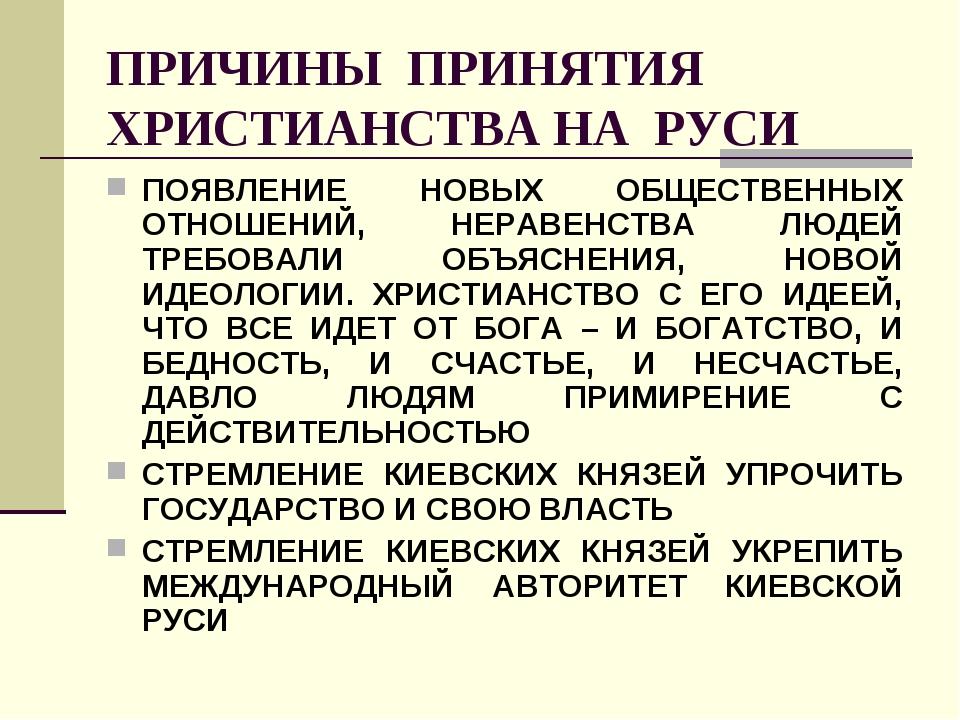 ПРИЧИНЫ ПРИНЯТИЯ ХРИСТИАНСТВА НА РУСИ ПОЯВЛЕНИЕ НОВЫХ ОБЩЕСТВЕННЫХ ОТНОШЕНИЙ,...