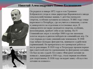 Он родился в январе 1872 года в селе Хреновое Бобровского уезда в семье дирек