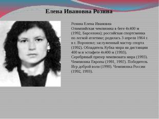 Розина Елена Ивановна Олимпийская чемпионка в беге 4x400 м (1992, Барселона);