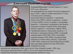 Дмимтрий Иванович Саутин Дмитрий Иванович Саутин Родился 15 марта 1974 года в