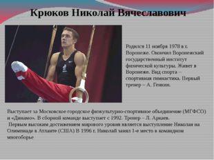 Выступает за Московское городское физкультурно-спортивное объединение (МГФСО)