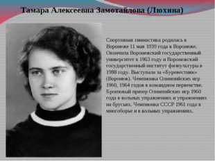 Спортивная гимнастика родилась в Воронеже 11 мая 1939 года в Воронеже. Окончи
