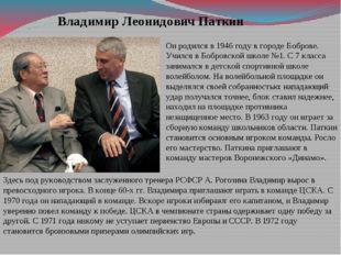 Он родился в 1946 году в городе Боброве. Учился в Бобровской школе №1. С 7 кл
