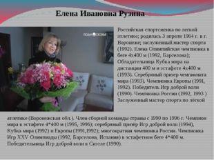 Российская спортсменка по легкой атлетике; родилась 3 апреля 1964 г. в г. Вор