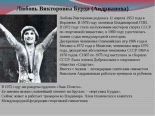 Любовь Викторовна родилась 11 апреля 1953 года в Воронеже. В 1978 году окончи