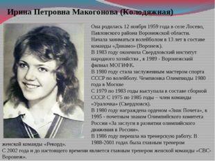 Она родилась 12 ноября 1959 года в селе Лосево, Павловского района Воронежско
