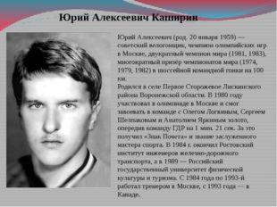 Юрий Алексеевич (род. 20 января 1959) — советский велогонщик, чемпион олимпий