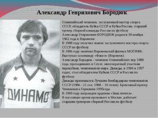 Олимпийский чемпион, заслуженный мастер спорта СССР, обладатель Кубка СССР и