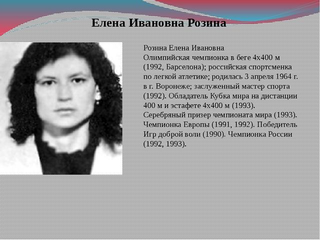 Розина Елена Ивановна Олимпийская чемпионка в беге 4x400 м (1992, Барселона);...