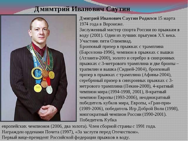 Дмимтрий Иванович Саутин Дмитрий Иванович Саутин Родился 15 марта 1974 года в...