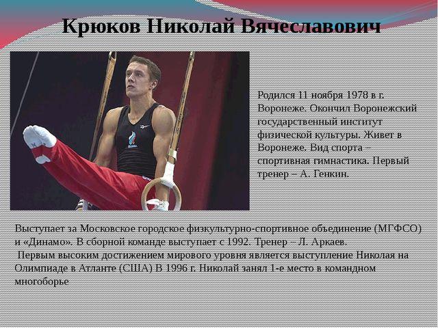 Выступает за Московское городское физкультурно-спортивное объединение (МГФСО)...
