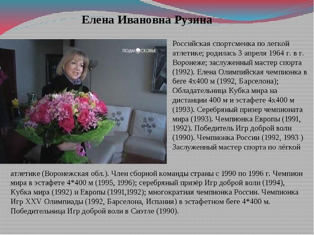 Российская спортсменка по легкой атлетике; родилась 3 апреля 1964 г. в г. Вор...