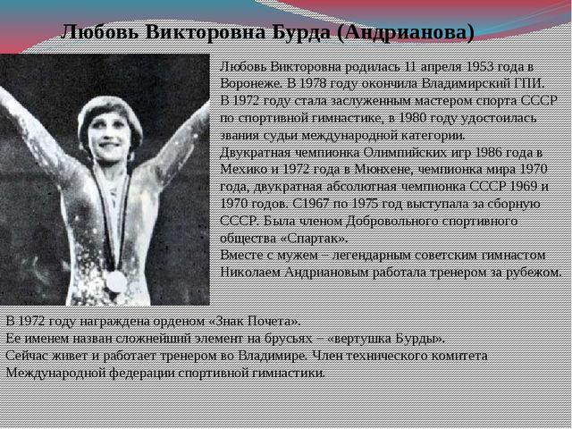 Любовь Викторовна родилась 11 апреля 1953 года в Воронеже. В 1978 году окончи...