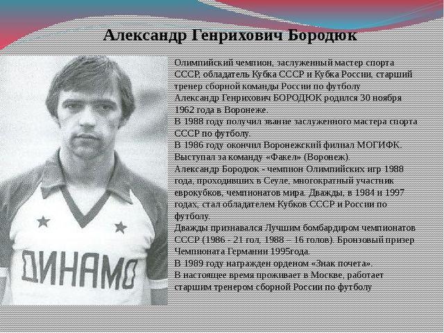 Олимпийский чемпион, заслуженный мастер спорта СССР, обладатель Кубка СССР и...