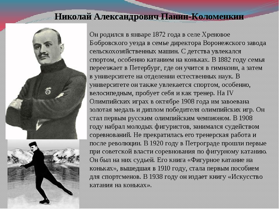 Он родился в январе 1872 года в селе Хреновое Бобровского уезда в семье дирек...