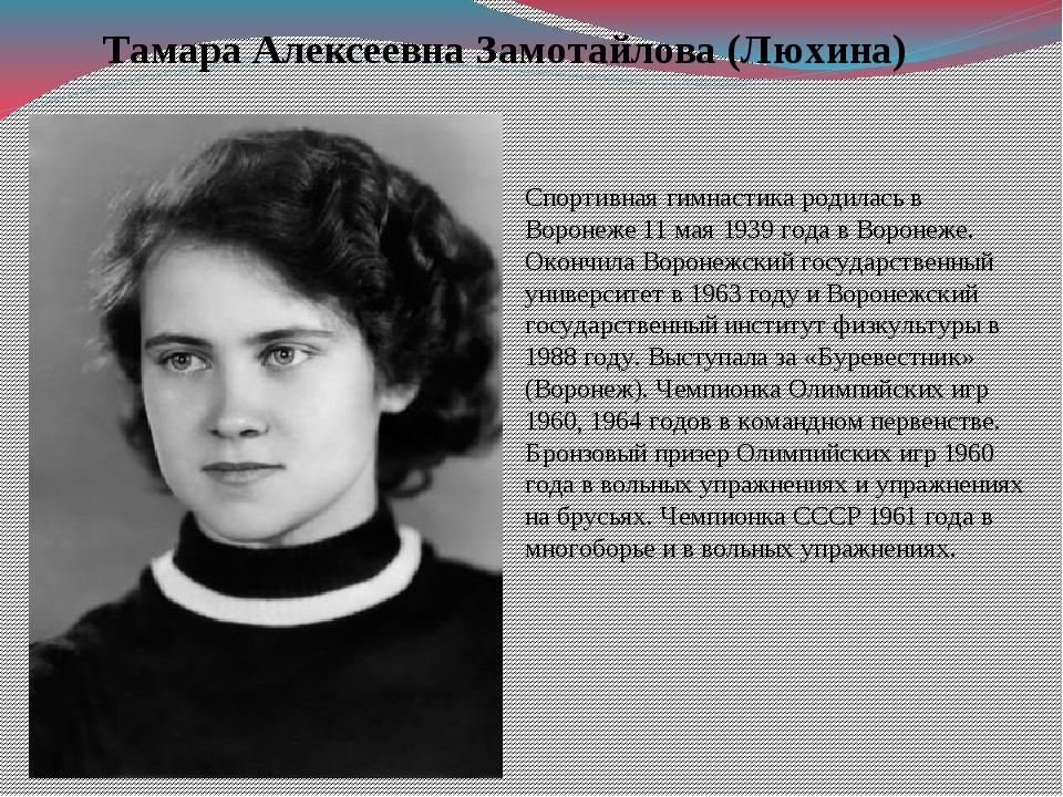 Спортивная гимнастика родилась в Воронеже 11 мая 1939 года в Воронеже. Окончи...