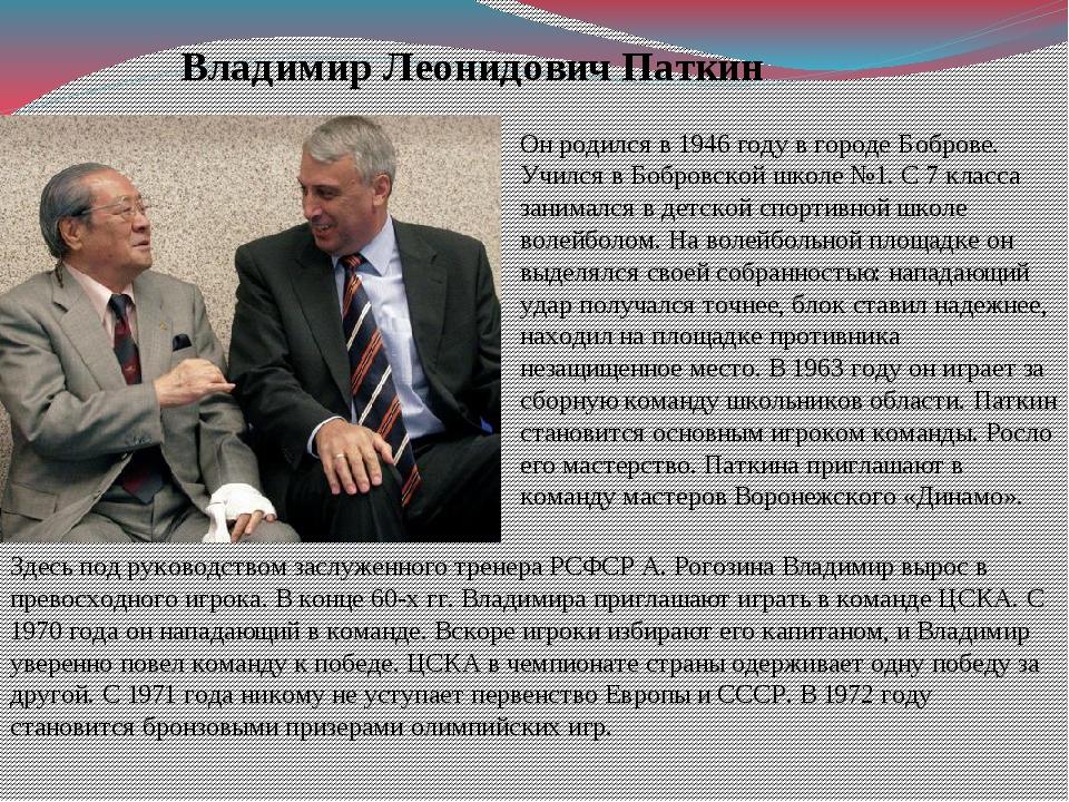 Он родился в 1946 году в городе Боброве. Учился в Бобровской школе №1. С 7 кл...