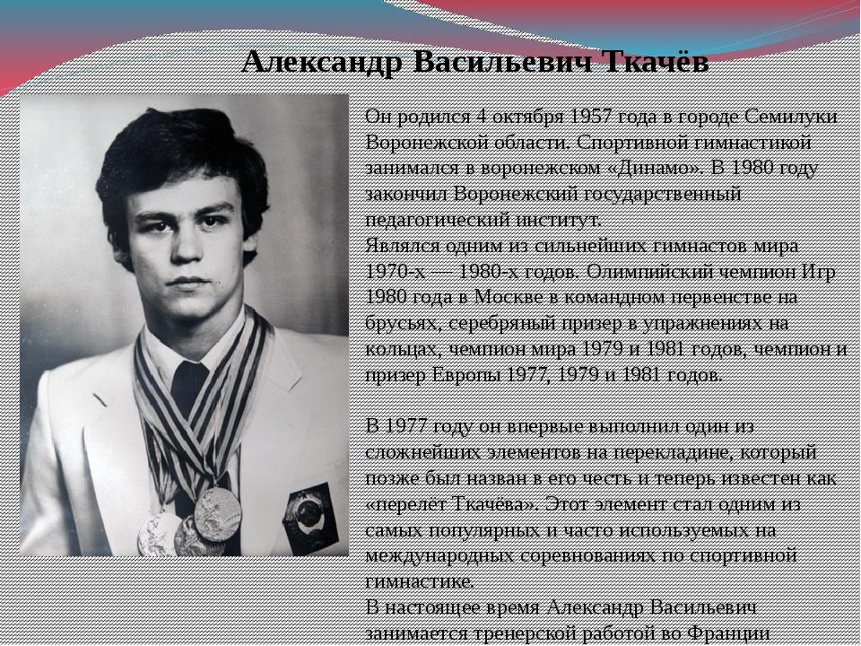 Александр Васильевич Ткачёв Он родился 4 октября 1957 года в городе Семилуки...