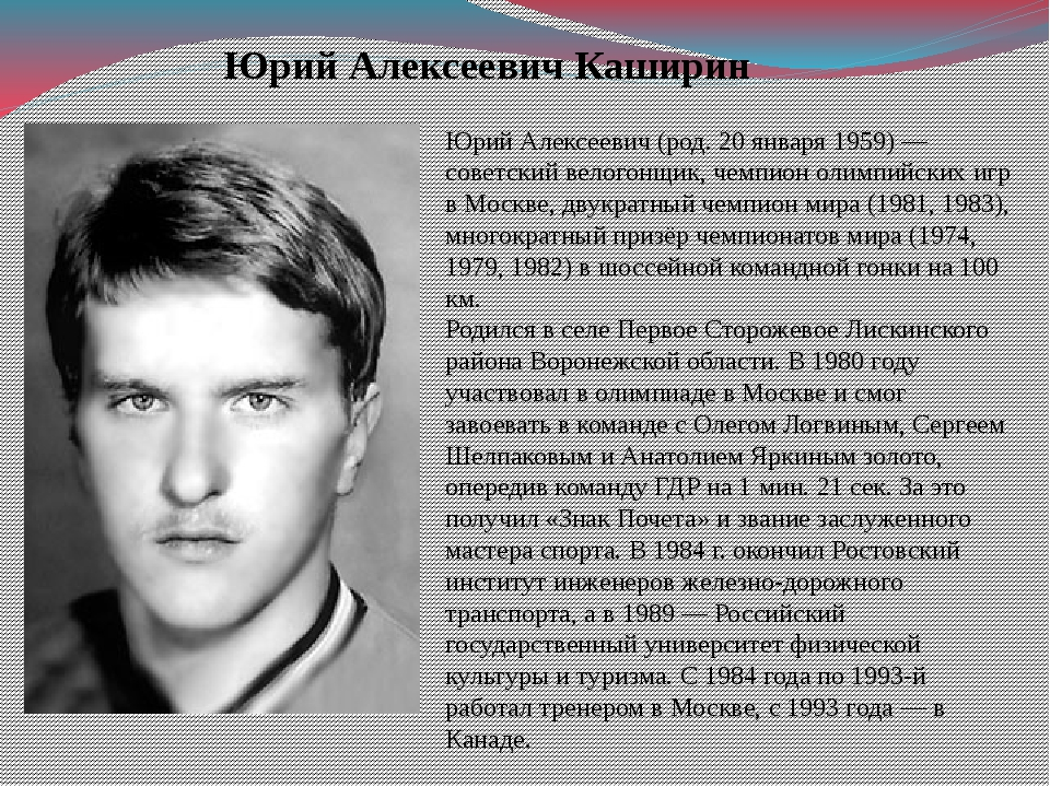 Юрий Алексеевич (род. 20 января 1959) — советский велогонщик, чемпион олимпий...