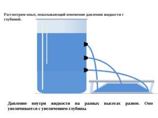 Рассмотрим опыт, показывающий изменение давления жидкости с глубиной. Давлен